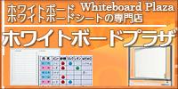 ホワイトボードプラザへ