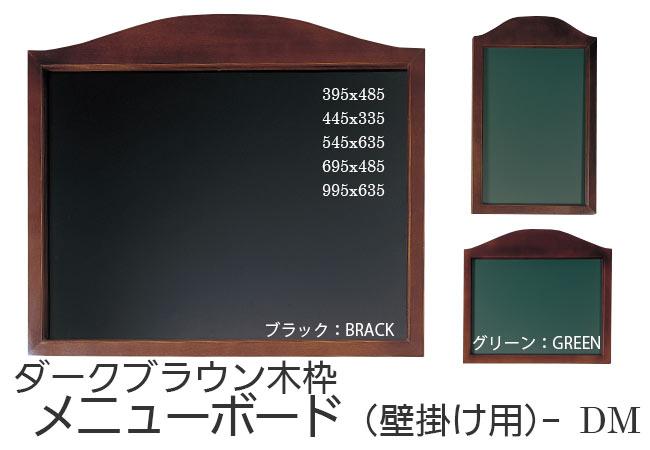 【ダークブラウン木枠メニューボード】