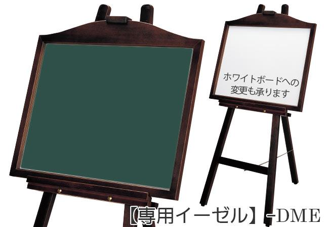 【木製専用イーゼル】