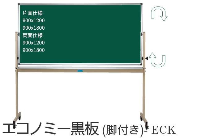 エコノミー脚付黒板