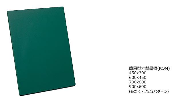 自立型工事用-簡易型木製黒板