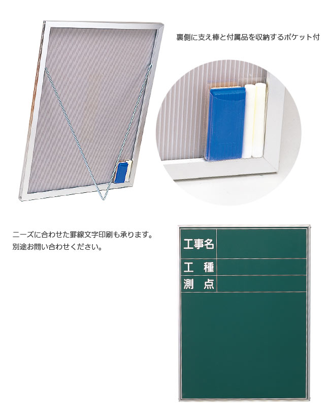 簡易スチール製黒板-詳細