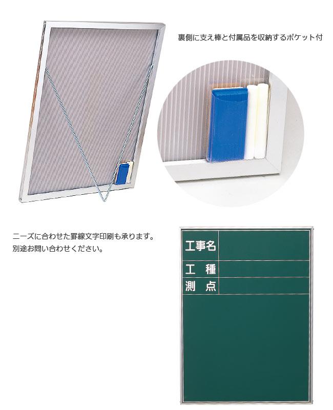 簡易型スチール黒板-詳細