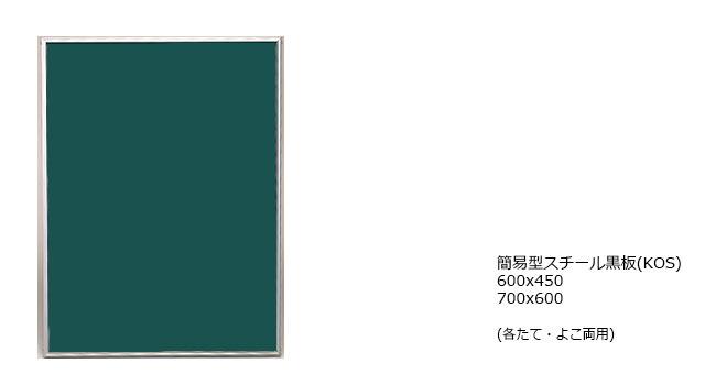 自立型工事用-簡易型スチール黒板