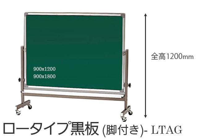ロータイプ黒板