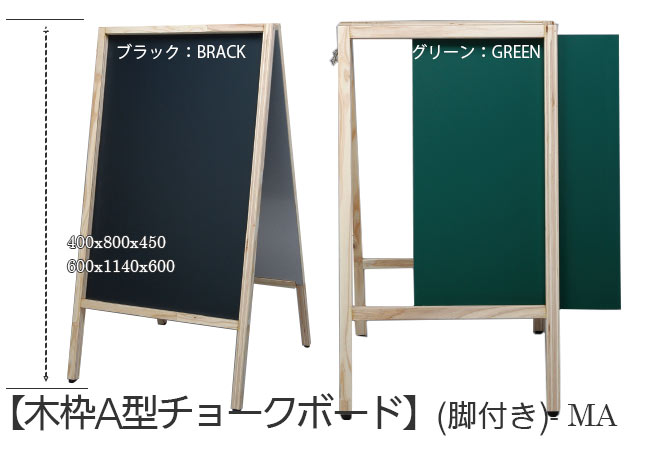 杉間伐材を無垢のまま枠に使用した木製黒板。