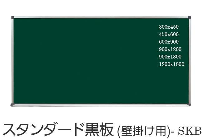 一般的な壁掛けスチール黒板【スタンダード黒板】