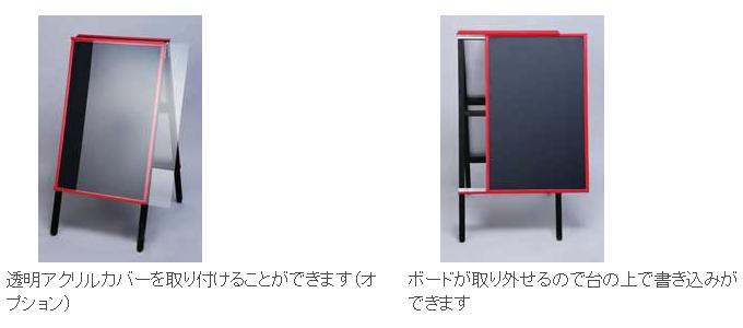 看板用黒板赤枠両面
